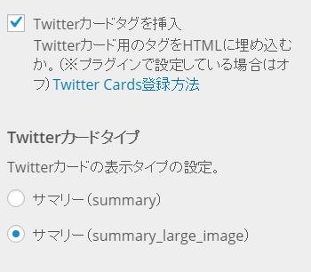 SimplicityのカスタマイズのTwitterカード設定