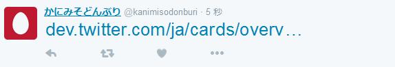 Twitterカードの表示失敗例