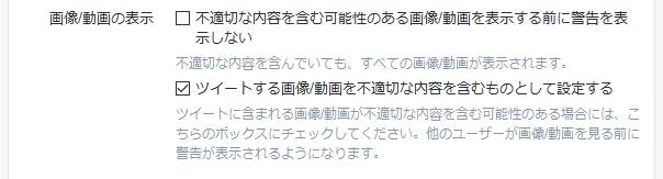 Twitterの画像、動画の表示設定
