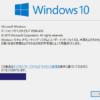 Windows10へのアップグレード方法と注意点